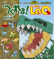 LaQ公式ガイドブック (つくれる!LaQ3恐竜)