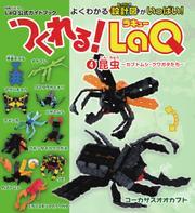 LaQ公式ガイドブック (つくれる!LaQ4昆虫)