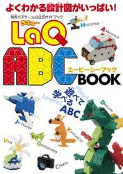 LaQ公式ガイドブック (LaQ ABC BOOK)