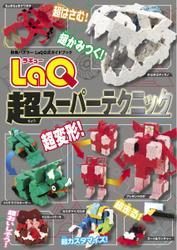 LaQ公式ガイドブック (LaQ超スーパーテクニック)