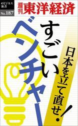 すごいベンチャー―週刊東洋経済eビジネス新書No.187