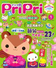 PriPri(プリプリ) (2017年1月号)