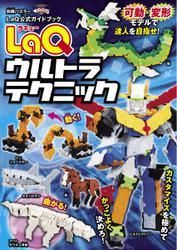 LaQ公式ガイドブック (LaQウルトラテクニック)