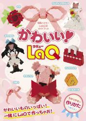 LaQ公式ガイドブック (かわいい!LaQ)
