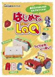 LaQ公式ガイドブック (はじめてのLaQ)