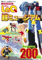 LaQ公式ガイドブック (LaQ超ミュージアム)