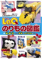 LaQ公式ガイドブック (LaQのりもの図鑑)