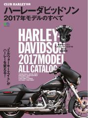 ハーレーダビッドソン 2017年モデルのすべて (2016/12/05)