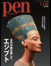 Pen(ペン) (2017年1/15号)