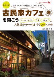 無理せず日商3万円、年間売上1,000万円! 古民家カフェを開こう リノベーション 内装 メニューなど人気店オーナーが流行るコツ大公開!