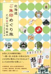 北海道 ご朱印めぐり旅 乙女の寺社案内
