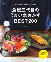 ei cookingシリーズ (魚屋三代目のうまい魚おかず BEST200)