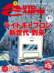 AutoCamper(オートキャンパー) (2017年1月号)