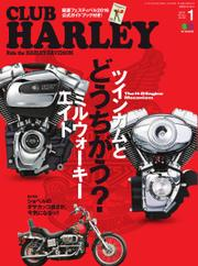 CLUB HARLEY(クラブハーレー) (2017年1月号)