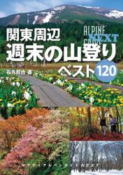 アルペンガイドNEXT 関東周辺週末の山登りベスト120