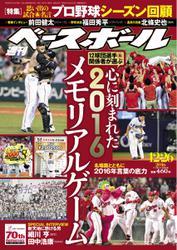 週刊ベースボール (2016年12/26号)