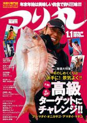 つり丸 (2017年1/1号)