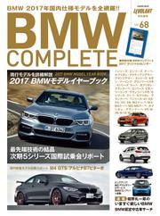 BMW COMPLETE(ビーエムダブリュー コンプリート) (VOL.68)