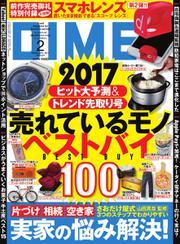 DIME(ダイム) (2017年2月号)