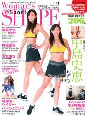 Woman's SHAPE&Sports(ウーマンズ・シェイプ&スポーツ) (vol.14)