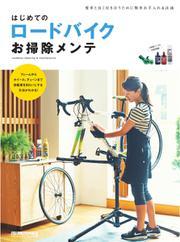 はじめてのロードバイクお掃除メンテ (2016/12/15)