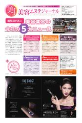 美容エステジャーナル (2016年12月13日号)