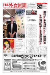 日本外食新聞 (2016/12/15号)