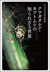 ~大人のための甲虫図鑑~ クワガタムシ・カブトムシの知られざる世界