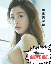 """デジタルwarp girls""""SWIPE ME.""""by佐野円香_和泉美沙季「きょうの僕は透明人間」"""