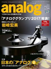 アナログ(analog) (Vol.54)