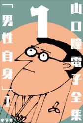 山口瞳 電子全集1 『男性自身 I 1963~1967年』