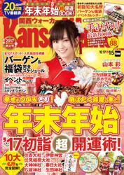 KansaiWalker関西ウォーカー 2017 No.1