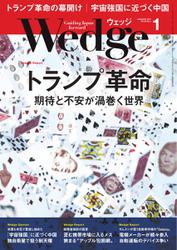 WEDGE(ウェッジ) (2017年1月号)