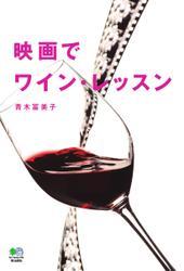 映画でワイン・レッスン (2016/12/09)