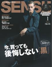 SENSE(センス) (2017年1月号)