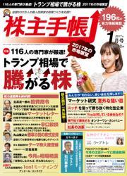 株主手帳 (2017年1月号)