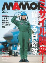 MamoR(マモル) (2017年2月号)