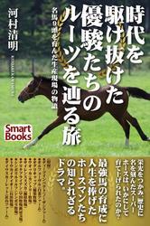 時代を駆け抜けた優駿たちのルーツを辿る旅 名馬9頭を育んだ生産現場の物語