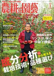 農耕と園芸 (2017年1月号)