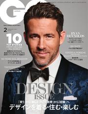 GQ JAPAN (2017年2月号)