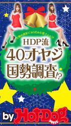 バイホットドッグプレス HDP流40オヤジ国勢調査!? 2016年12/23号
