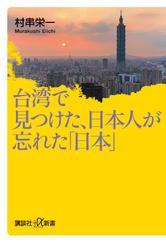 台湾で見つけた、日本人が忘れた「日本」