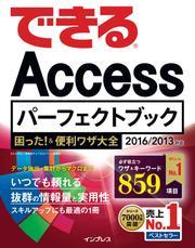 できるAccessパーフェクトブック 困った!&便利ワザ大全 2016/2013対応