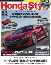 Honda Style(ホンダスタイル) (No.83)