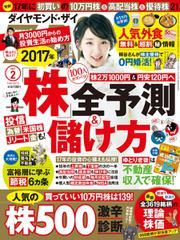 ダイヤモンドZAi(ザイ) (2017年2月号)