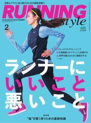 Running Style(ランニングスタイル) (2017年2月号)
