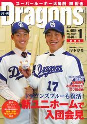 月刊 Dragons ドラゴンズ (2017年1月号)