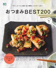 ei cookingシリーズ (おつまみBEST200)
