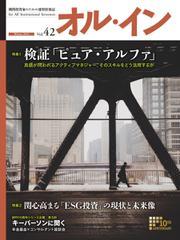 オル・イン  (Vol.42)