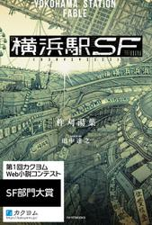 横浜駅SF【電子特典付き】